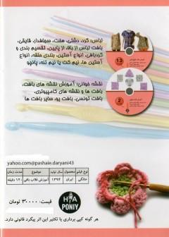 هنر زیبای قلاب بافی 2 و 13  (DVD)