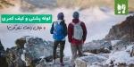 کوله پشتی کوهنوردی و کیف کمری