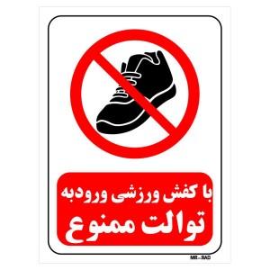 تابلو بازدارنده مستر راد طرح با کفش ورزشی ورود به توالت ممنوع