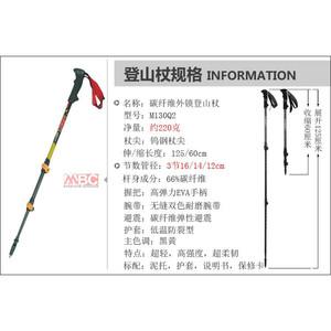 عصای کوهنوردی ام بی سی مدل M130Q2