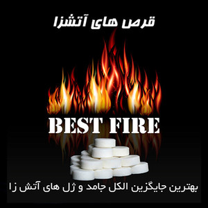 قرص آتش زا بست فایر کد O10 بسته 10 عددی