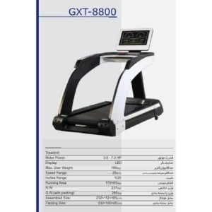 تردمیل باشگاهی حرفه ای جی ایکس مدل GXT-8800