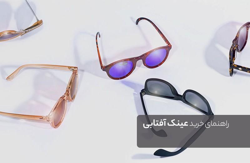 راهنمای انتخاب عینک آفتابی با توجه به فرم صورت