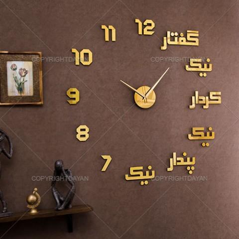 ساعت دیواری زرتشت طلایی