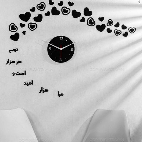 ساعت دیواری مرا هزار امید است