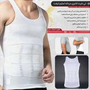 تي شرت لاغري مردانه اسليم ليفت - Slim-N Lift