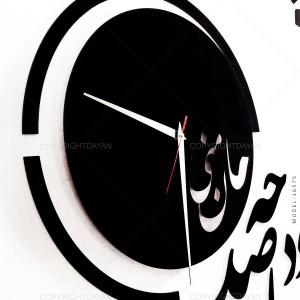 ساعت دیواری طرح شعر یک جان چه بود