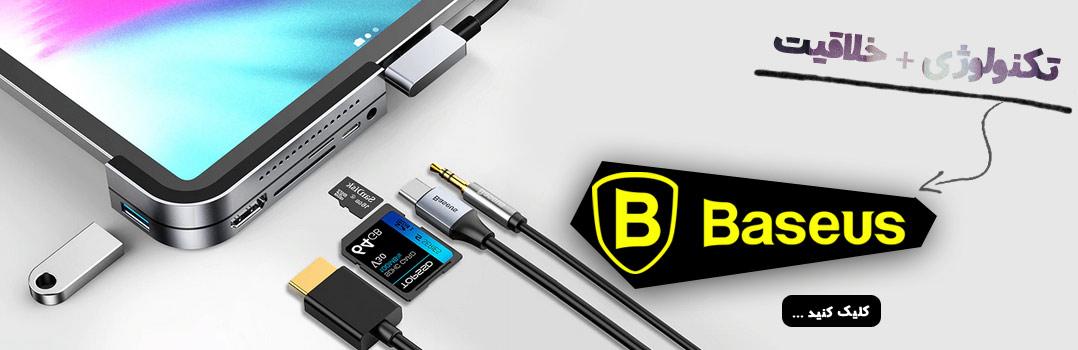 محصولات برند بیسوس / Baseus