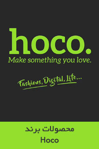 محصولات برند Hoco / هوکو