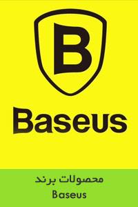محصولات برند Baseus / بیسوس