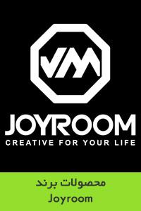 محصولات برند Joyroom / جویروم