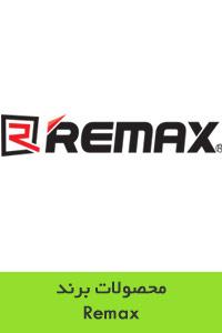 محصولات برند Remax / ریمکس