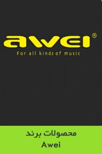 محصولات برند Awei / اوی