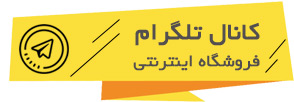 کانال تلگرام فروشگاه اینترنتی Cover4you.ir
