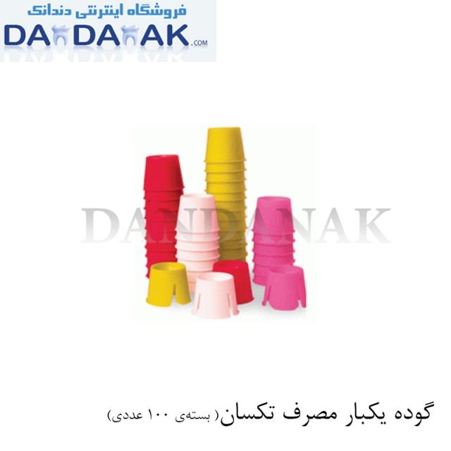 گوده یکبار مصرف دندانپزشکی تکسان