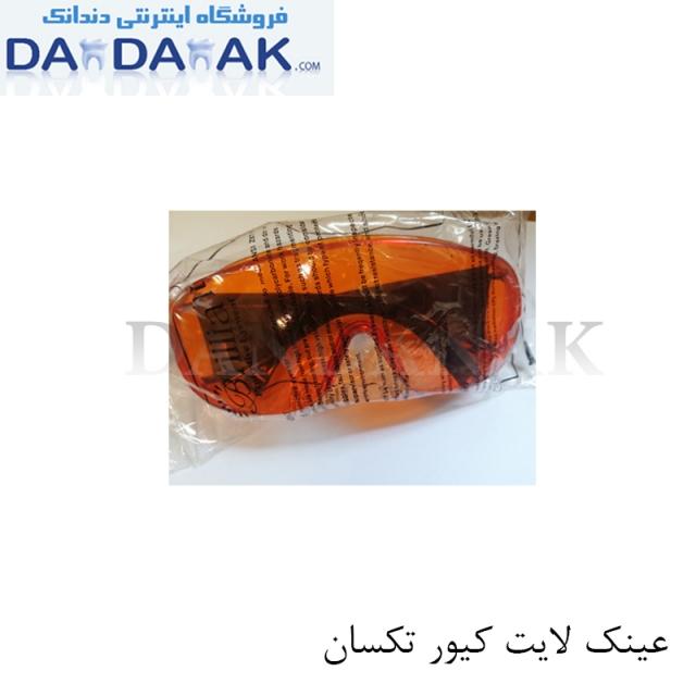 عینک لایت کیور تکسان