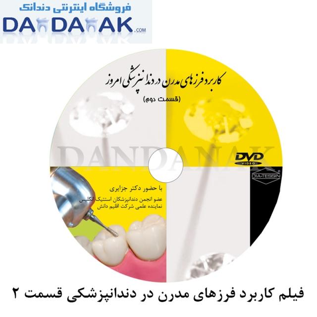 DVD فیلم کاربرد فرزهای مدرن در دندانپزشکی شماره 2  (DVD 2)