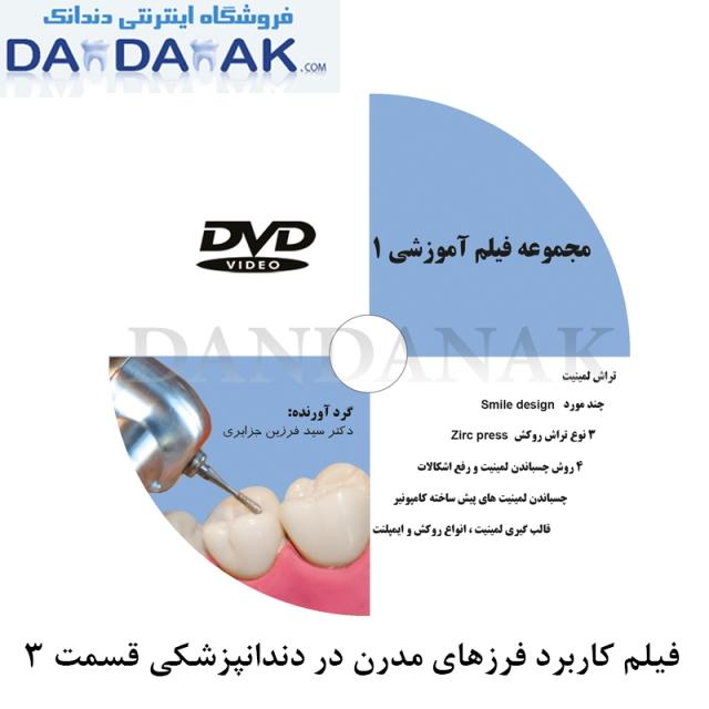 DVD کاربرد فرزهای مدرن در دندانپزشکی شماره 3 (DVD3)