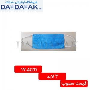 ماسک 3لایه آسان پوش با قیمت مصوب