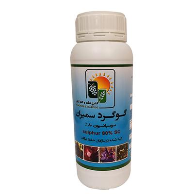 قارچکش گوگرد مایع 80 درصد سمیران