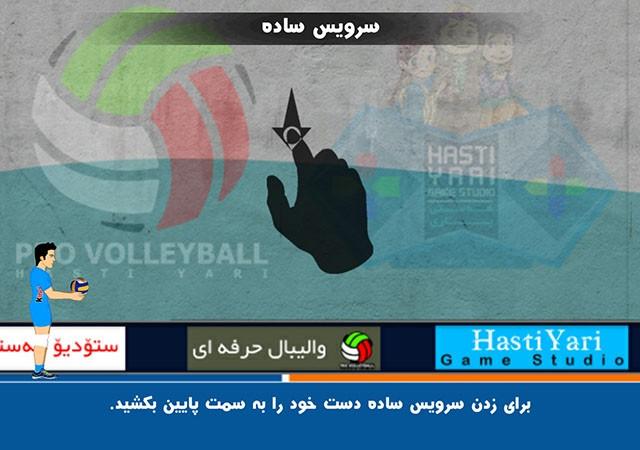 Pro Volleyball: والیبال را حرفهای بازی کنید!