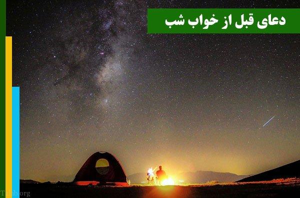 دعای قبل از خواب شب | اجابت دعا در دل شب