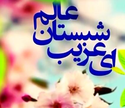 ویدئو:    نماهنگ یوسف زهرا - به مناسبت سالروز امامت امام زمان (عج)