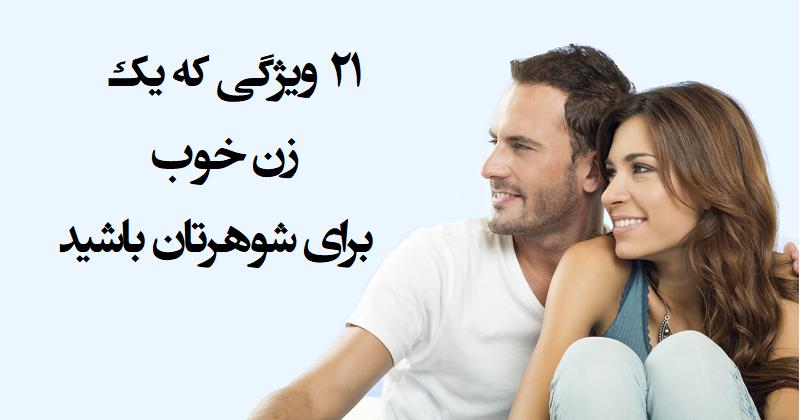 ۲۱ ویژگی که یک زن خوب برای شوهرتان باشید