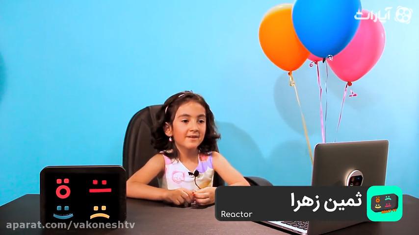 ویدئو:چی تو مخ بچه های امروزیه!؟؟