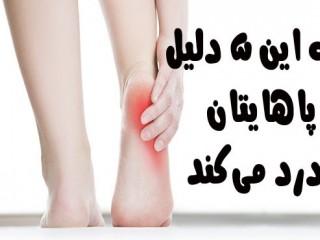 به این 5 دلیل پاهایتان درد میکند!