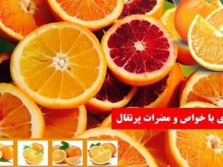 خواص بی نظیر پرتقال   آشنای با خواص و مضرات پرتقال