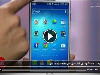 آموزش ترفند های گوشی گلکسی اس ۴
