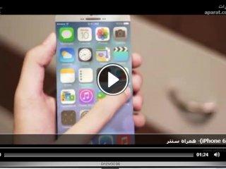 آیفون ۶(iPhone ۶)