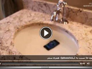 تست آیفون ۵s نسبت به آب(iphone۵s)