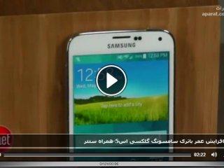 آموزش افزایش عمر باتری سامسونگ گلکسی اس5(ُSamsung Galaxy S5)