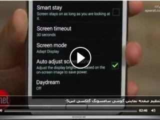 آموزش تنظیم صفحه نمایش گوشی سامسونگ گلکسی اس ۵