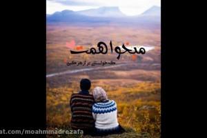 00:09 / 03:09 کلیپ عاشقانه...میثم ابراهیمی...میخوامت