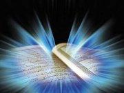 ویدئو : عکس العمل جالب آمریکایی ها هنگام گوش دادن آیات قرآن