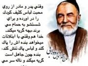نسخه حاج آقا دولابی برای آرامش دل!