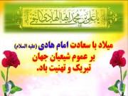 دعای توصیه شده توسط امام هادی (ع)