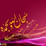 ذکر خداوند بر روج و روان تاثیر میگذارد