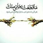 احادیث و گفته هایی از قرآن برای اعتماد نکردن به غیر از خدا