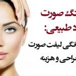 ۱۱ روش خانگی لیفت صورت بدون جراحی و هزینه