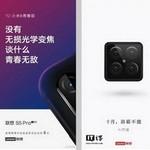 گوشی Lenovo S5 Pro با 6 دوربین معرفی میشود