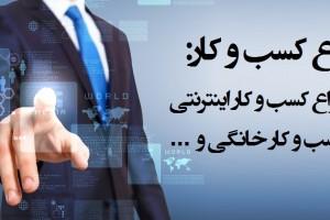 انواع کسب و کار: از انواع کسب و کار اینترنتی تا کسب و کار خانگی و …