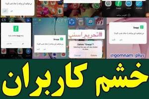 ویدئو :  دعوای شدید یک دختر بی حجاب با راننده اسنپ!