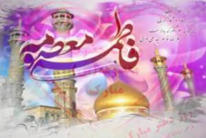 ویدئو : نماهنگ ولادت حضرت معصومه(س) و روز دختر