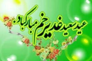 ویدئو : گلچین مولودی عید غدیر با صدای محمد کریمی