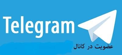 عضویت در کانال دی دیل