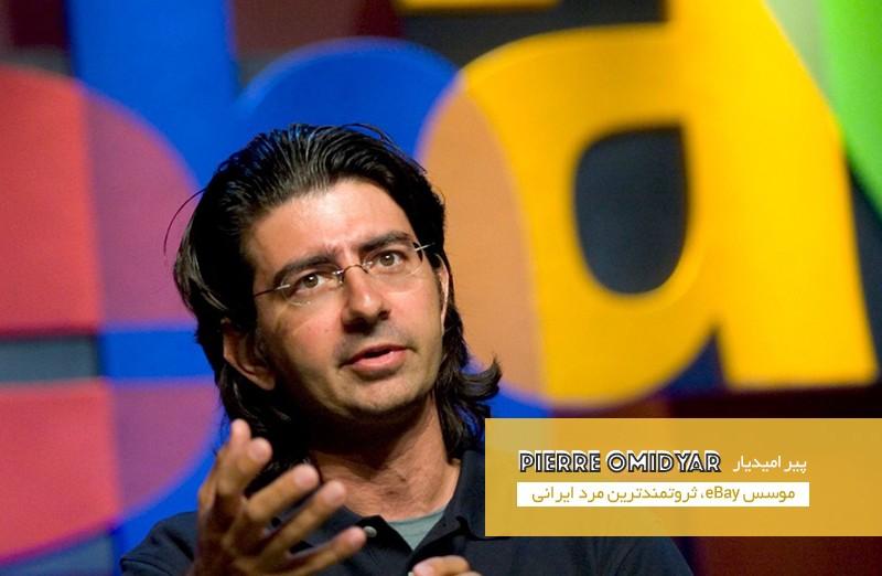 پیر امیدیار؛ موسس eBay، ثروتمندترین مرد ایرانی